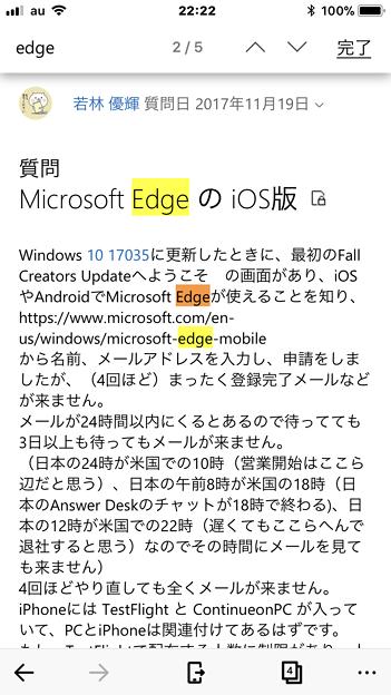 Microsoft Edge for iOS No - 60:ページ内検索