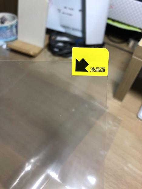 Magic Trackpad 2用保護フィルム「Apple Magic Trackpad 2 OverLay Protector 」 - 4:なぜかシールに「液晶用」