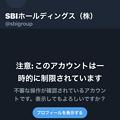 Twitter公式アプリ:レイバンスパムに引っかかった企業アカウトが一時表示制限!(SBIホールディングス)
