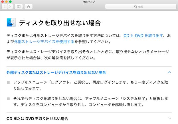 macOS High Sierraのヘルプアプリ:ディスク(外部ストレージ)を取り出せない場合