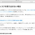 写真: macOS High Sierraのヘルプアプリ:ディスク(外部ストレージ)を取り出せない場合