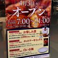 JR春日井駅北口にパン屋「VIE DE FRANCE」が4月3日にオープン! - 2