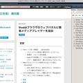 写真: Vivaldi WEBパネルにHTML5メディアプレヤー;リスト番号が自動的に追加 - 1