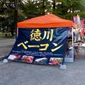 写真: たくさんの人で賑わってた、桜咲く鶴舞公園(2018年3月24日) - 28:徳川ベーコン
