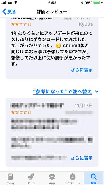iOS 11.3 App Store:アプリレビューの並び替えが可能に - 1