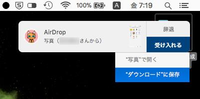 iOS 11.3からのAirDropは毎回保存先設定が必要に??