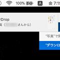写真: iOS 11.3からのAirDropは毎回保存先設定が必要に??