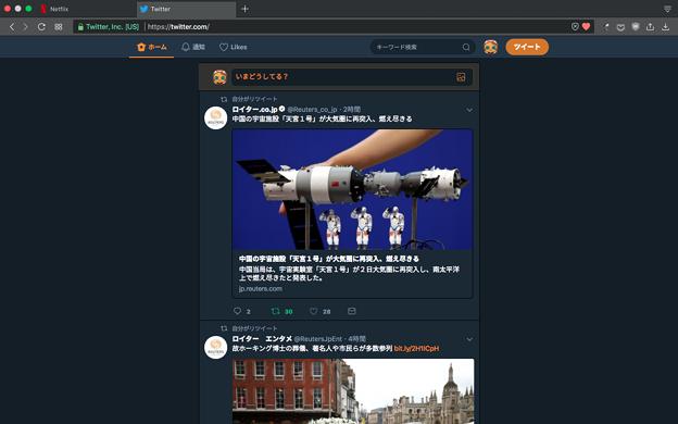 Twitter公式WEBをすっきりしたデザインにできる「Refined Twitter」- 1