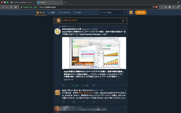 Twitter公式WEBをすっきりしたデザインにできる「Refined Twitter」- 3