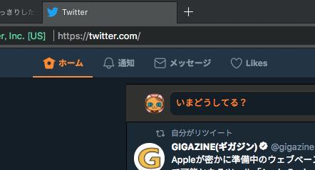 Twitter公式WEBをすっきりしたデザインにできる「Refined Twitter」- 4