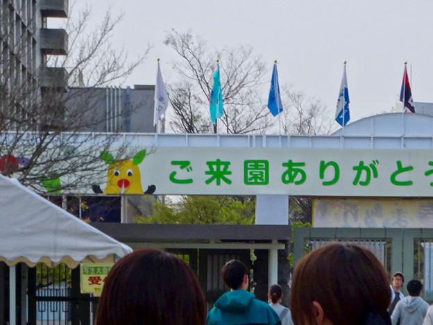 東山動植物園 正門 - 2