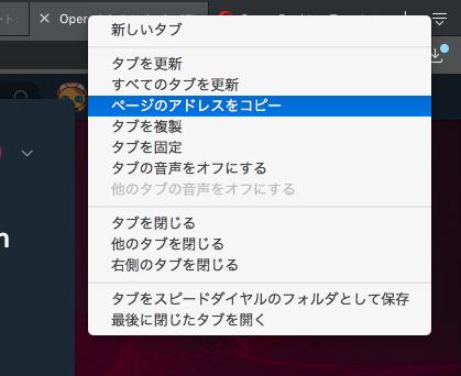 Opera 52:複数タブ選択中の右クリックメニュー