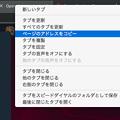 写真: Opera 52:複数タブ選択中の右クリックメニュー