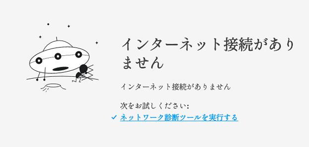 Opera 52:ネット未接続時のアニメーションが墜落したUFOの修理? - 2