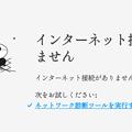 写真: Opera 52:ネット未接続時のアニメーションが墜落したUFOの修理? - 2