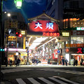 大須商店街:万松寺通りのアーケード入り口