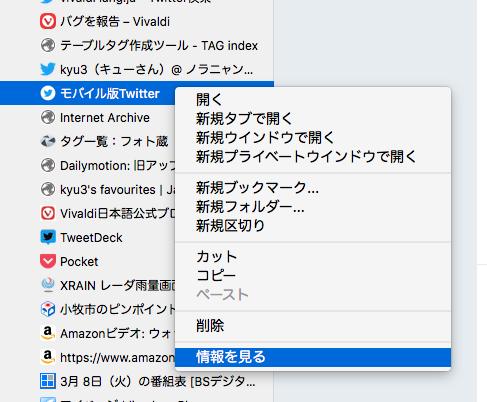Firefox 59:ブックマークをパネル風に表示可能! - 1(情報を見る)