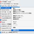写真: Firefox 59:ブックマークをパネル風に表示可能! - 1(情報を見る)