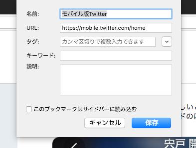 Firefox 59:ブックマークをパネル風に表示可能! - 2(サイドバーに読み込む)