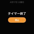iOS 11.3の時計アプリ:タイマー終了