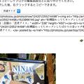 フォト蔵:PC用ページの「ブログに貼る」ボタンを押して表示されるHTMLソース - 1