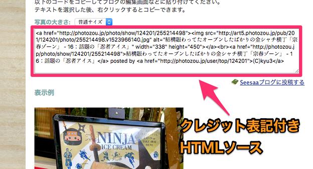 フォト蔵:PC用ページの「ブログに貼る」ボタンを押して表示されるHTMLソース - 2