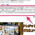 写真: フォト蔵:PC用ページの「ブログに貼る」ボタンを押して表示されるHTMLソース - 2