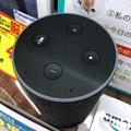写真: Amazon Echo No - 2:上部