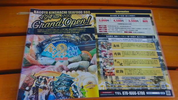 金シャチ横丁「義直ゾーン」 - 14:近日オープン予定のビアガーデン「金シャチ海鮮市場」の案内