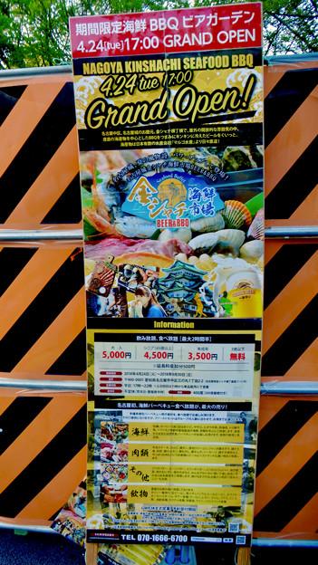 金シャチ横丁「義直ゾーン」 - 27:近日オープン予定のビアガーデン「金シャチ海鮮市場」の案内