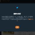 Twitter公式WEB:利用規約とプライバシーポリシー改定の告知