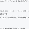 写真: Opera 52:新しく搭載された「Opera Touch」連携機能「Flow」- 6(設定画面)