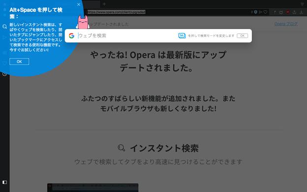 Opera 52:新しく搭載された「インスタント検索」機能 - 1