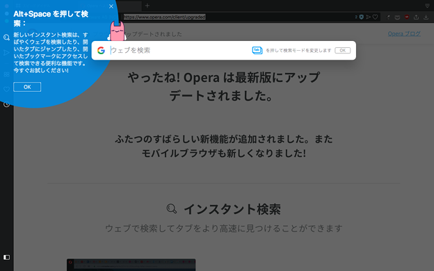 写真: Opera 52:新しく搭載された「インスタント検索」機能 - 1