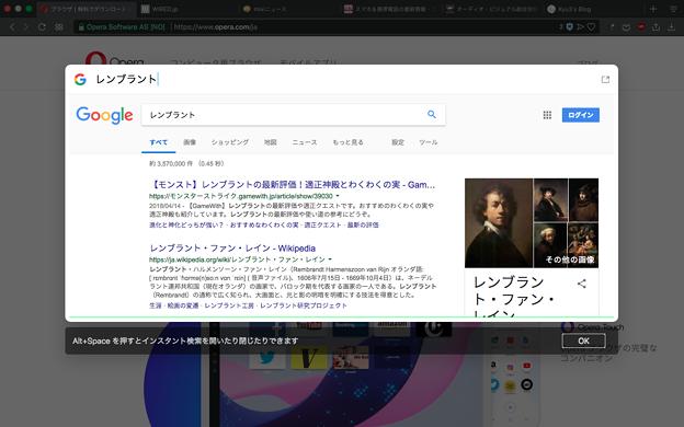 Opera 52:新しく搭載された「インスタント検索」機能 - 4