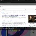 写真: Opera 52:新しく搭載された「インスタント検索」機能 - 4