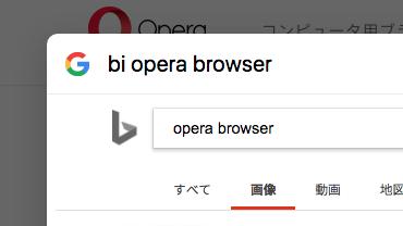 Opera 52:新しく搭載された「インスタント検索」機能 - 6(Bingで検索してもGoogleアイコン?)