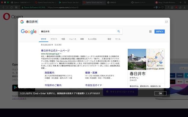 Opera 52:新しく搭載された「インスタント検索」機能 - 8
