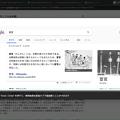写真: Opera 52:新しく搭載された「インスタント検索」機能 - 11