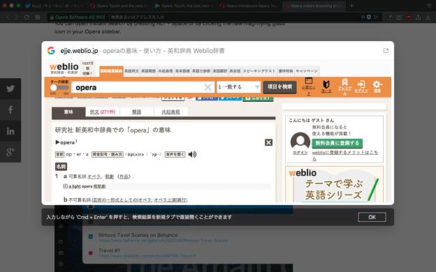 Opera 52:新しく搭載された「インスタント検索」機能 - 13(Weblio)