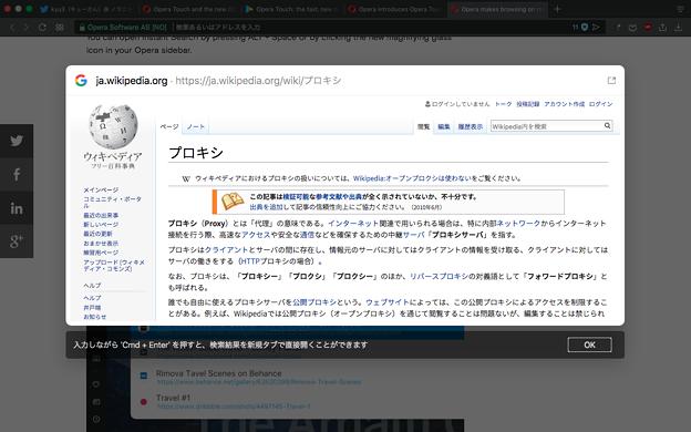 Opera 52:新しく搭載された「インスタント検索」機能 - 14(Wikipedia)