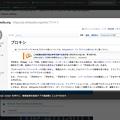 Photos: Opera 52:新しく搭載された「インスタント検索」機能 - 14(Wikipedia)