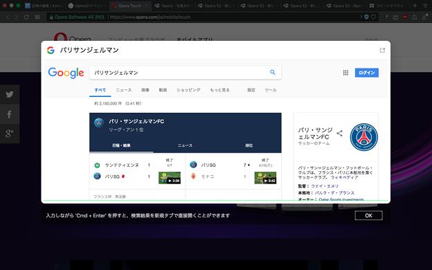 Opera 52:インスタント検索でサッカーの試合結果を表示