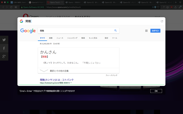 Opera 52:インスタント検索で言葉の意味を表示