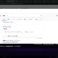 Photos: Opera 52:インスタント検索で言葉の意味を表示