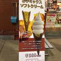 写真: 大須商店街で売ってた「お芋ミックス・ソフトクリーム」 - 1