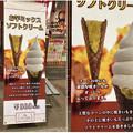 写真: 大須商店街で売ってた「お芋ミックス・ソフトクリーム」 - 3