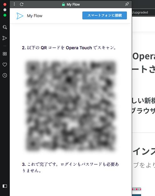 Opera 52:新しく搭載された「Opera Touch」連携機能「Flow」- 4(QRコード)
