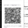 写真: Opera 52:新しく搭載された「Opera Touch」連携機能「Flow」- 4(QRコード)