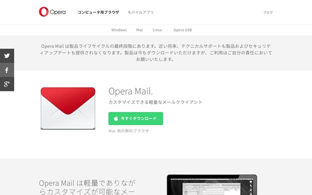 Opera Mail公式HPにサポート終了の案内(2018年5月)- 1